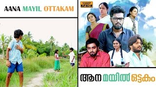 Aana Mayil Ottakam | Malayalam Full Movie 2016 | Latest Comedy Movies New Releases 2016