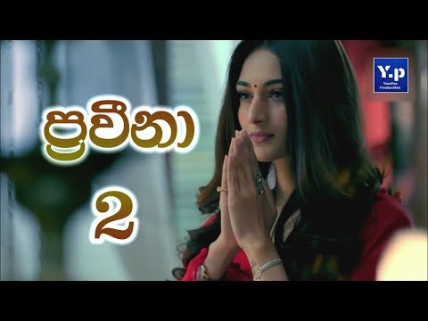 Xxx Mp4 Praveena 2 ප්‍රවීනා 2 Official Theme Song 3gp Sex