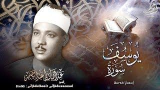 سورة يوسف بالقراءات .. تلاوة إعجازية للشيخ عبد الباسط - القصر الجابري بحلب 1956م
