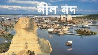 মিশর সভ্যতার সৃষ্টিকর্তা - নীল নদ  || Nile – the creator of Egypt civilization