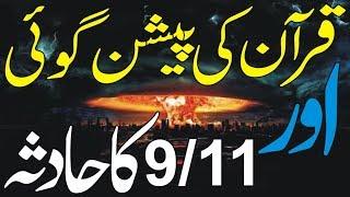 911 Full Documentary In Urdu Hindi - ورڈ ٹریڈ سینٹرکے بارے میں قرآنی آیات