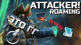 !Attacker switching to Perfect Roam Kunkka - X + Torrent = Это ГГ- Dota 2
