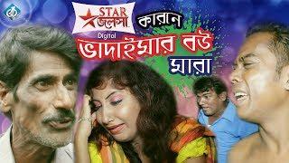 Bangla Comedy   Star Jalsha Karone,Vadaimar Bou Mara   বউ মারা ডিজিটাল ভাদাইমা