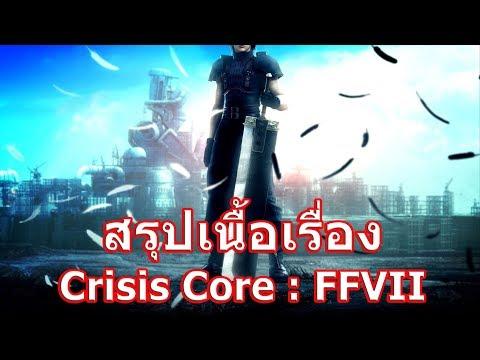 สรุปเนื้อเรื่องเกม Crisis Core Final Fantasy VII ใน 10 นาที !!