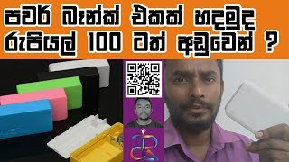 A DIY Power Bank below 100 rupees  || Tipvisor || Sinhalen
