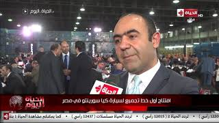 الحياة اليوم - إفتتاح أول خط تجميع لسيارة كيا سورينتو بمصر