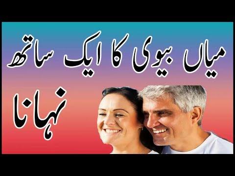 Xxx Mp4 Kia Mian Biwi Ek Sath Naha Sakte Hen Husbend And Wife Ka Ek Sath Nahana Kaisa He In Urdu Hindi 3gp Sex