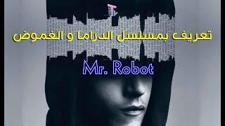 تعريف بمسلسل الدراما و الغموض مستر روبوت