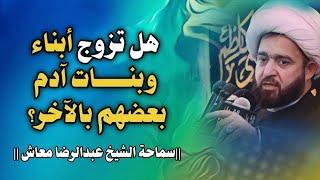 هل تزوج ابناء وبنات آدم بعضهم بالآخر   سماحة الشيخ عبدالرضا معاش يجيبكم