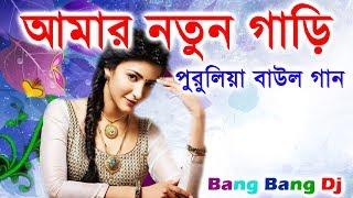 Amar Notun Gari Dj Bangla Song