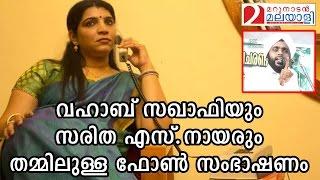 Saritha phone call with Vahab Saqafi I Marunadan Malayali