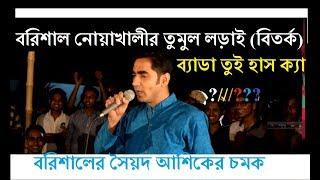 বরিশাল  বনাম নোয়াখালী হাসির  বিতর্ক (আদি ও আসল ) -   Barisal Vs Newkhali Funny Debate  2018