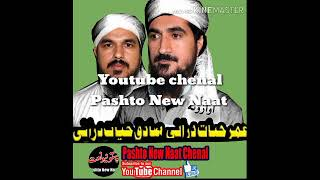 """islamic Pashto New naat By""""Umar Hayat 2019 ...Latana Qurban Shama Pashto Naat"""