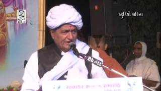 Mansukh Vasoya Ratnakar Sanman Samaroh Gujarati Dayro