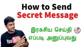 How to Send Secret Private Message ? இரகசிய செய்தி எப்படி அனுப்புவது ?  | Tamil Tech
