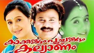 Comedy Malayalam Full Movie | Kakkakkum Poochakkum Kalyanam | Dileep Comedy Malayalam Full Movie