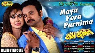 খাস জমিন মুভির গান । Maya Vora Purnima | Symon Sadik | Bipasha | Khash Jamin Movie Song 2017