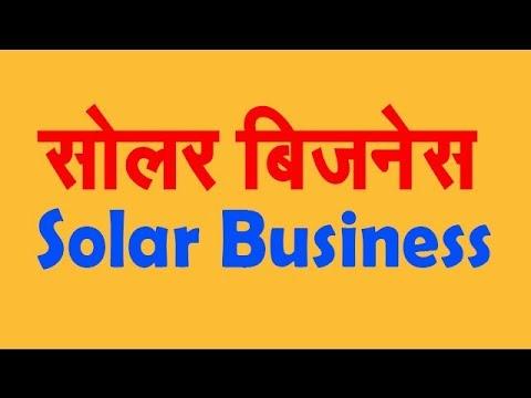 20 हजार रूपए में शुरू करें सोलर बिज़नेस | Start Solar Business in 20 thousand Rupees Only in Hindi