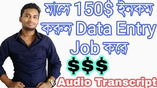 Earn Money Online By Data Entry Job Bangla - Audio Transcription 2018 in android