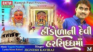 JIGNESH KAVIRAJ || Hindodani Devi Harshad Maa || HD Video Song || Navratri Spe