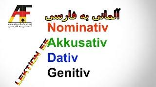 Almani Be Farsi - Dativ & Akkusativ( Lektion 55 ) / آموزش زبان آلمانی به فارسی