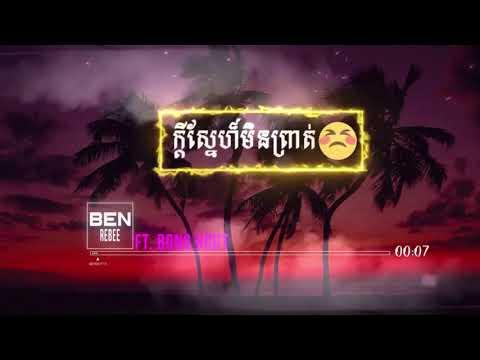 Xxx Mp4 Title ក្ដីស្នេហ៍មិនព្រាត់😌😌 Producer Ben RebEe Req Bong Hout Video Kung MrYuVeReach 3gp Sex