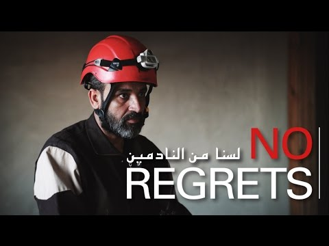No Regrets II - The Story of Abu Jum'a from the White Helmets in Kafr Hamra DE/ENG/FR/AR