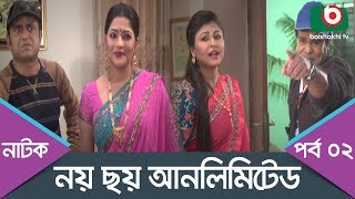Bangla Comedy Natok | Noy Choy Unlimited | Ep - 02 | Shohiduzzaman Selim, Faruk, AKM Hasan, Badhon