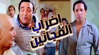 Edraab El Maganeen Movie / فيلم إضراب المجانين