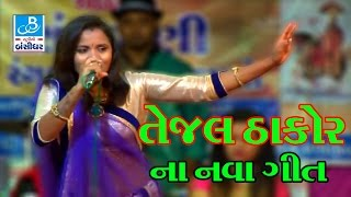 Tejal Thakor Gujarati Garba New Songs 2017 Tejal Ni Dhammal Bansidhar Studio