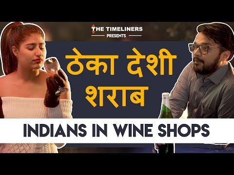 Xxx Mp4 Theka Desi Sharaab Indians In Wine Shops The Timeliners 3gp Sex