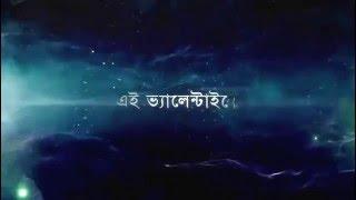 Chuye Dile Mon 2015 Bangla Movie Teaser Trailer Ft  Arefin Shuvoo & Momo HD