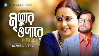 Mrittor opare | Bangla Natok | Humayun Ahmed | Asaduzzaman Noor, Afsana Mimi