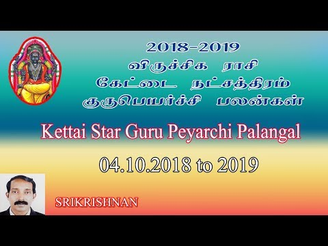 Xxx Mp4 கேட்டை நட்சத்திரம் குரு பெயர்ச்சி பலன்கள் 2018 2019 Vrichiga Rasi Kettai Star Guru Peyarchi 3gp Sex