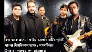 Bangla Karaoke (Chaira Gelam) by Obscure (karaoke version)