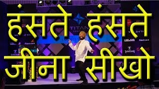 हंसते हंसते जीना सीखो । Motivational LIVE Seminar of T S Madaan
