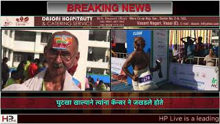4 time cancer operated patient run in Vasai Virar marathon