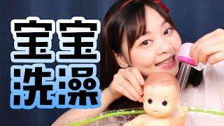 【小伶玩具】 韓國超人氣寶寶洗澡過家家玩具視頻 娃娃洗澡