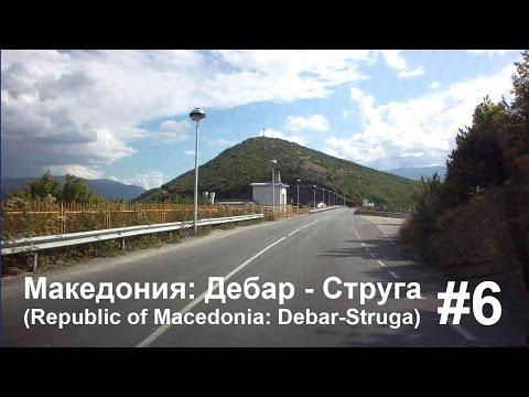 #6 Македония: Дебар-Струга (Republic of Macedonia: Debar-Struga)
