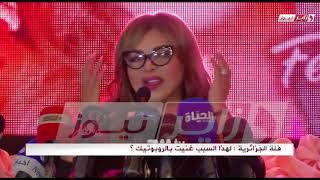 فلة الجزائرية  : لهذا السبب غنيت بالروبوتيك ؟