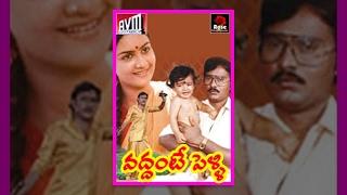 Vaddante Pelli - Telugu Full Length Movie - Bhagya Raja , Urvasi