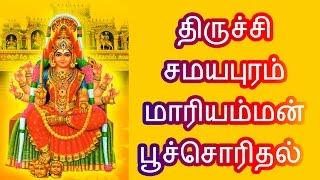 திருச்சி சமயபுரம் மாரியம்மன் பூச்சொரிதல் விளக்கம் | samayapuram poochorithal|Tamil
