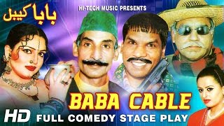 BABA CABLE (FULL DRAMA) - IFTIKHAR TAKHUR & SOHAIL AHMAD - BEST PAKISTANI COMEDY STAGE DRAMA