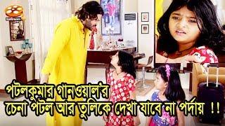 পটলকুমার গানওয়ালা'-র, বড়সড় চমক | Star Jalsha | Potol Kumar Gaanwala | Serial | Hiya Dey | Tv News