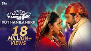Puthanilanjikk- Mylanchi Monchulla Veedu Asif Ali  Kaniha  Afzal Yusuff  Official Full Song HD Video