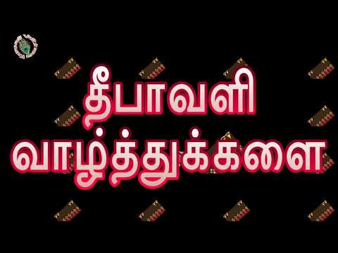 Deepavali Wishes in Tamil, Greetings, Messages, Quotes, Whatsapp Video, Happy Diwali Wallpaper