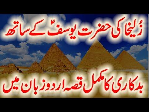 Xxx Mp4 Zulekha Ki Badkari Ka Qissa Love Story Of Zulaikha For Hazrat Yousuf A S Urdu 3gp Sex