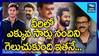 Who has the most Nandi Awards in Telugu? | Tollywood Heroes | New Waves