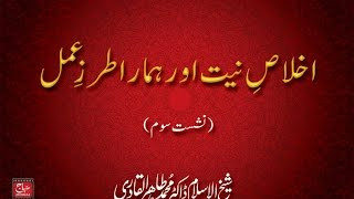 Ikhlas-e-Niyyat aur Hamara Tarz-e-Amal (Session 3) [Speech Shaykh-ul-Islam Dr. M. Tahir-ul-Qadri]
