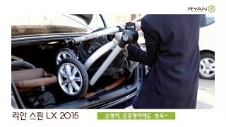 리안 트래블시스템(리안 스핀LX 2015 + 인펀트카시트)으로 외출을 가볍게!